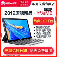 【现货当天发】华为2019新款M6 10.8英寸12大屏智能安卓超薄吃鸡游戏10全网通平板电脑PC二合一手机ipad正品