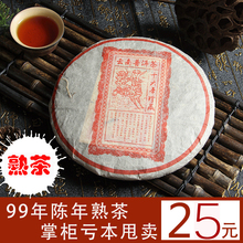 Pu'er Tea 99 Pu'er Tea Cooked Tea Cake Yunnan 16 Years Old Pu'er Tea Hot Selling Promotion Free of Domestic Freight