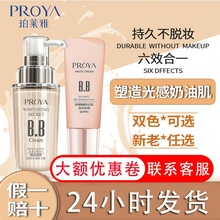 Bleaching liquid foundation BB cream, female whitening concealer, moisturizing and lasting spotting, official flagship store official website
