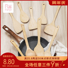 木铲长柄不粘锅炒菜榉木铲子木头家用耐高温木锅铲木质厨具套装