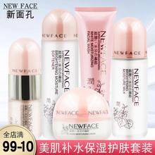 新面孔化妆品套装 美肌深层保湿 补水滋润控油修护水乳女护肤品礼盒