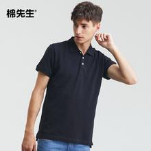 棉先生男装 秋季新款男士珠地网眼横机领POLO衫 青年纯色翻领T恤