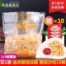 包邮 蓝顿旭美法式冷冻薯条2kg 西式快餐小吃零食炸薯条 送番茄酱