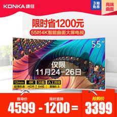 Konka/康佳 LED55UC3 55吋4K超清智能led液晶平板曲面大屏电视机