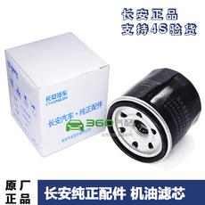 长安悦翔V3新奔奔miniCX20欧诺欧尚金牛新之星光机油滤芯格滤清器