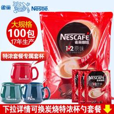 【酒店装】Nestle雀巢咖啡1+2原味100包 速溶三合一咖啡粉纯1500g