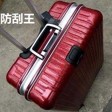 防刮铝框拉杆箱万向轮旅行箱磨砂行李箱男女密码箱出国托运箱子pc