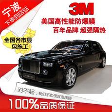 3M正品汽车隔热膜3m前档膜晶锐70玻璃贴膜防爆膜汽车贴膜 宁波市