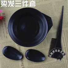 梳子 焗油工具碗 染发工具 三件套 DIY护理工具 耳套个人护理