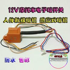12V摩托车人体感应触摸A型暗锁 暗开关轻触式电子防水隐形防盗器
