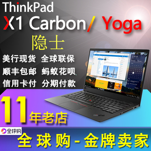 ThinkPad X1 Carbon yoga 隐士2018 i7 8650U-1TB 4K 笔记本电脑