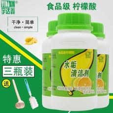 柠檬酸清洁剂 除垢剂家用电热水壶去除水垢清洗剂 食品级强力去污