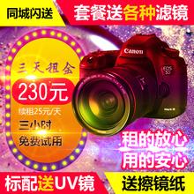 旅游高端专业摄影家用出租租赁 6d相机单反机高清数码 佳能5d2 5d3