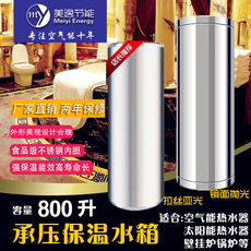 800升L保温水箱商业用空气能热水器氟|水循环不锈钢承压工程水箱