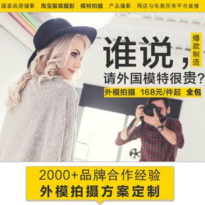 女装拍摄男装拍摄服装拍摄淘宝摄影网拍模特服务外模拍照产品拍摄产品拍摄