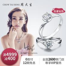 周大生钻戒 求婚结婚订婚钻石戒指 正品扭壁四爪镶定制女戒送女友