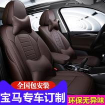 宝马X1X5X4专车专用坐垫2系X6四季座套系X3全包真皮汽车座垫夏季