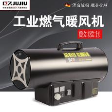 宝工BGE30KW工业燃气热风机液化气暖风机智能温控取暖器养殖大棚