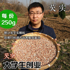 【芡实】芡实 农家芡实可打芡实粉 芡实米干货鸡头米 250g