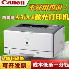 佳能A3激光打印机a3 a4双面黑白cad工程图纸网络试卷办公a3家商用