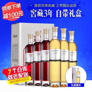 【7仓速配】莫高红酒滴晶冰酒冰红冰白冰葡萄酒甜酒整箱6支装