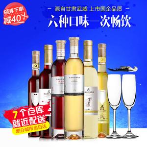 【7仓速配】莫高冰葡萄酒冰酒冰红冰白葡萄酒甜红酒整箱6支装送杯