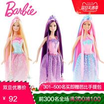 生日礼物芭比套装 芭比娃娃Barbie芭比之长发娃娃 女孩玩具