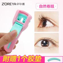 卓尔雅睫毛夹便携式塑料持久卷翘夹子新品化妆辅助工具送胶垫包邮