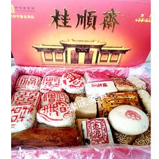 天津特产清真桂顺斋糕点传统八件礼盒1500克新鲜出炉特价包邮