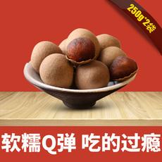 桂圆干250g*2包农家龙眼肉干福建莆田干货特产500g 买2送零食
