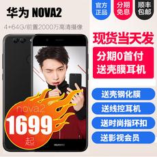 1699起特价当天发Huawei/华为 nova 2双摄全网通4G智能手机