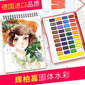 辉柏嘉固体水彩颜料 套装初学者手绘水彩画分装 24色36色48色防伪