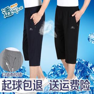 中褲夏季薄款七分褲男寬松純棉運動褲高腰褲中老年休閑馬褲大褲衩