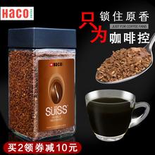 瑞士进口HACO冷冻干燥速溶纯咖啡粉香浓不酸罐装 无糖黑咖啡 原装