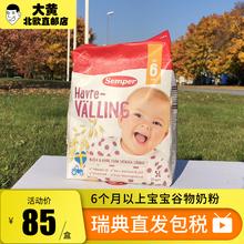 大黄家森宝semper瑞典直邮6个月谷物奶粉婴幼儿辅食原味
