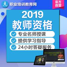 职业培训教育网 2019年幼儿园小学中学教师资格证考试视频网课件