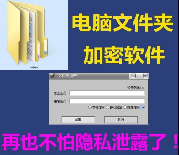 方便实用的加密工具 可加密文件夹 u盘及移动硬盘_方便实用的加密工具 可加密文件夹 u盘及移动硬盘_如何拯救移动u盘文件