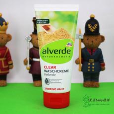 现货德国原装alverde艾薇德天 然药泥葡萄籽抗痘祛 斑洗颜泥 清洁