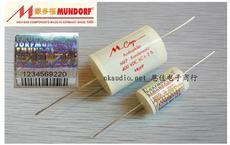 原装德国 Mundorf 蒙多福 Mcap 2.2uf 400v hifi发烧耦合分频电容