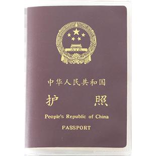 4个9.8元出国旅游护照套护照保护套多功能护照包旅游磨砂透明防水