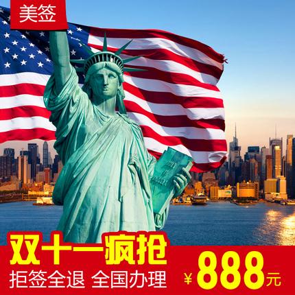 旅游尾单 上海出发 大连499元 清迈999元 美国签证888元 普吉岛1899元