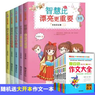 女生日记 杨红樱正版 薄全套5册 乐多多书籍 系列 ...