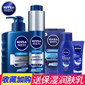 妮维雅男士护肤化妆品套装补水控油保湿洗面奶男士护肤品