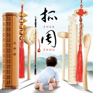 宝宝一岁生日礼物中式道具男宝女宝儿童玩具抓阄套装周岁抓周用品周岁用品