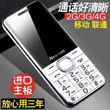 纽曼 M560老人手机直板按键大屏老人机联通移动老年手机超长待机
