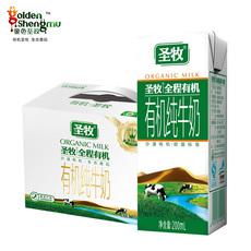 圣牧全程有机奶 全脂牛奶200ml*6盒*1箱 有机纯牛奶包邮