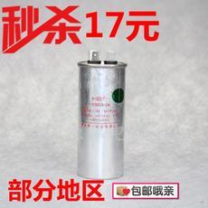 空调电容50uf450v 空调启动电容50uf cbb65a-1 压缩机电容器50uf