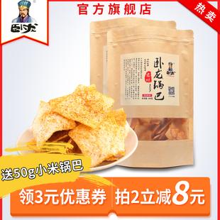 卧龙锅巴正宗湖北襄阳特产休闲食品零食大礼包400g*2包纯手工锅巴