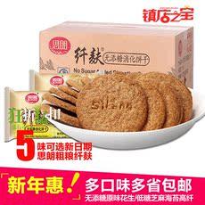 【思朗纤麸消化饼干】早餐无添糖低含糖五谷杂粮全麦粗粮整箱批发
