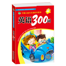 儿童启蒙英语300词3-6岁幼儿宝宝英语起步早教英文词语看图认知书